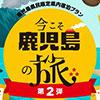 「今こそ鹿児島の旅事業~第2弾~」及び「今こそ鹿児島クーポン券」にさつまリゾートホテルは参画しています。